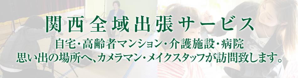 関西全域出張サービス 自宅・高齢者マンション・介護施設・病院 思い出の場所へ、カメラマン・メイクスタッフが訪問致します。
