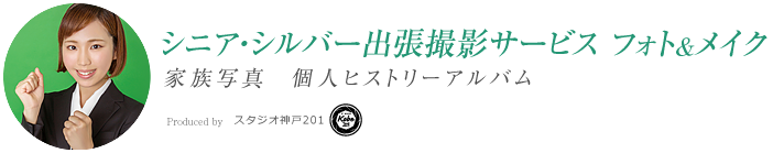 シニア・シルバー出張撮影サービス フォト&メイク|スタジオ神戸201